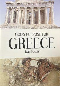 purpose_for_Greece-211x300